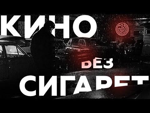 104 — «КИНО БЕЗ СИГАРЕТ» | Обзор на КАЗАХСКИЙ нуар | Скриптонит, Miyagi