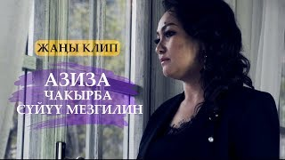 Азиза - Чакырба суйуу мезгилин / Жаны клип 2019