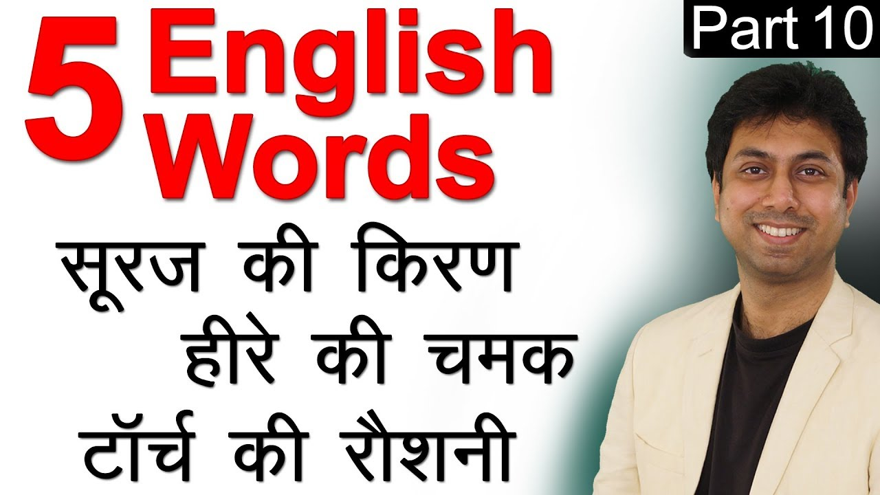 Part 10 Learn English Vocabulary Words With Meaning In Hindi