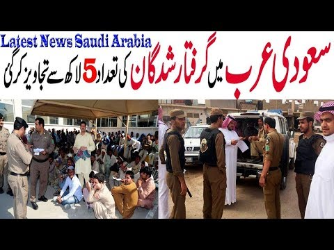 Saudi Arabia Latest News For Worker's | New Saudi Bad News  All Workers 2018