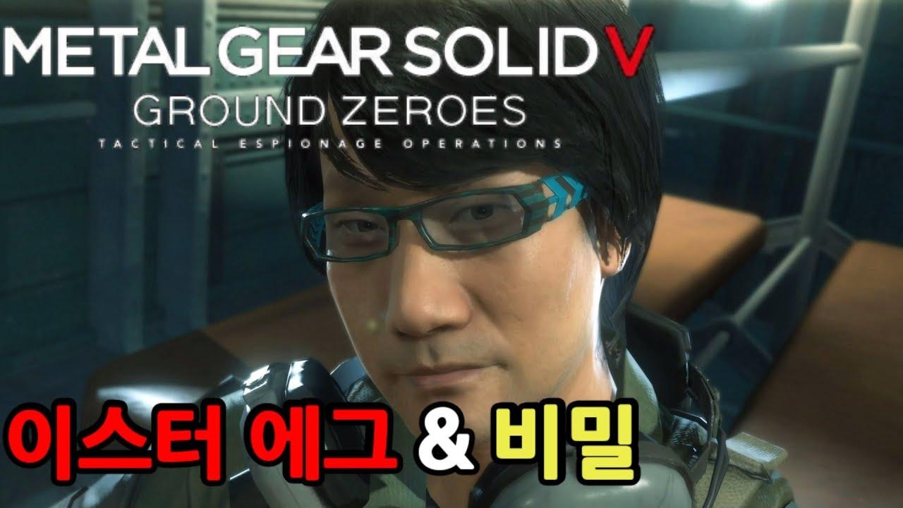 [METAL GEAR SOLID V (GROUND ZEROES)] 메기솔5 그라운드 제로스의 이스터 에그&비밀 총정리~!!!