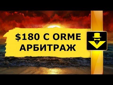 $180 ЗА НЕСКОЛЬКО МИНУТ С КРИПТОВАЛЮТЫ ORMEUS COIN  АРБИТРАЖ