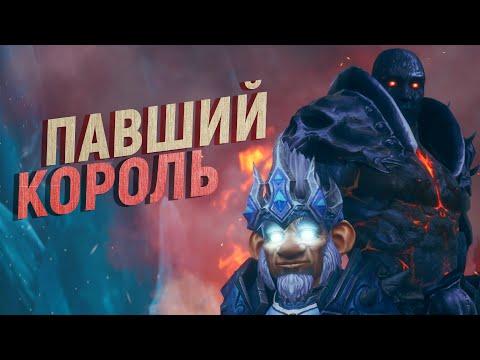 ПОСЛЕДНИЙ КОРОЛЬ-ЛИЧ (Новогодняя машинима)