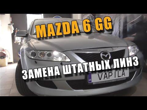 Замена штатных линз на Билинзы Mazda GG через Переходные рамки Hella3 KoitoQ5 BiLed