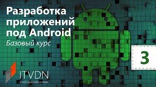 Разработка приложений под Android. Базовый курс. Урок 3. Элементы экрана Android, разметка макета.