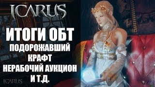 ICARUS Online - Итоги старта ОБТ, нерабочи аукцион, подорожавший крафт, и прочее