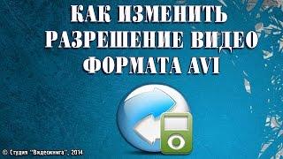 Как изменить разрешение видео формата avi(Как изменить разрешение видео формата avi Каталог видеоуроков на сайте www.video-spravka.ru., 2014-09-08T17:12:03.000Z)