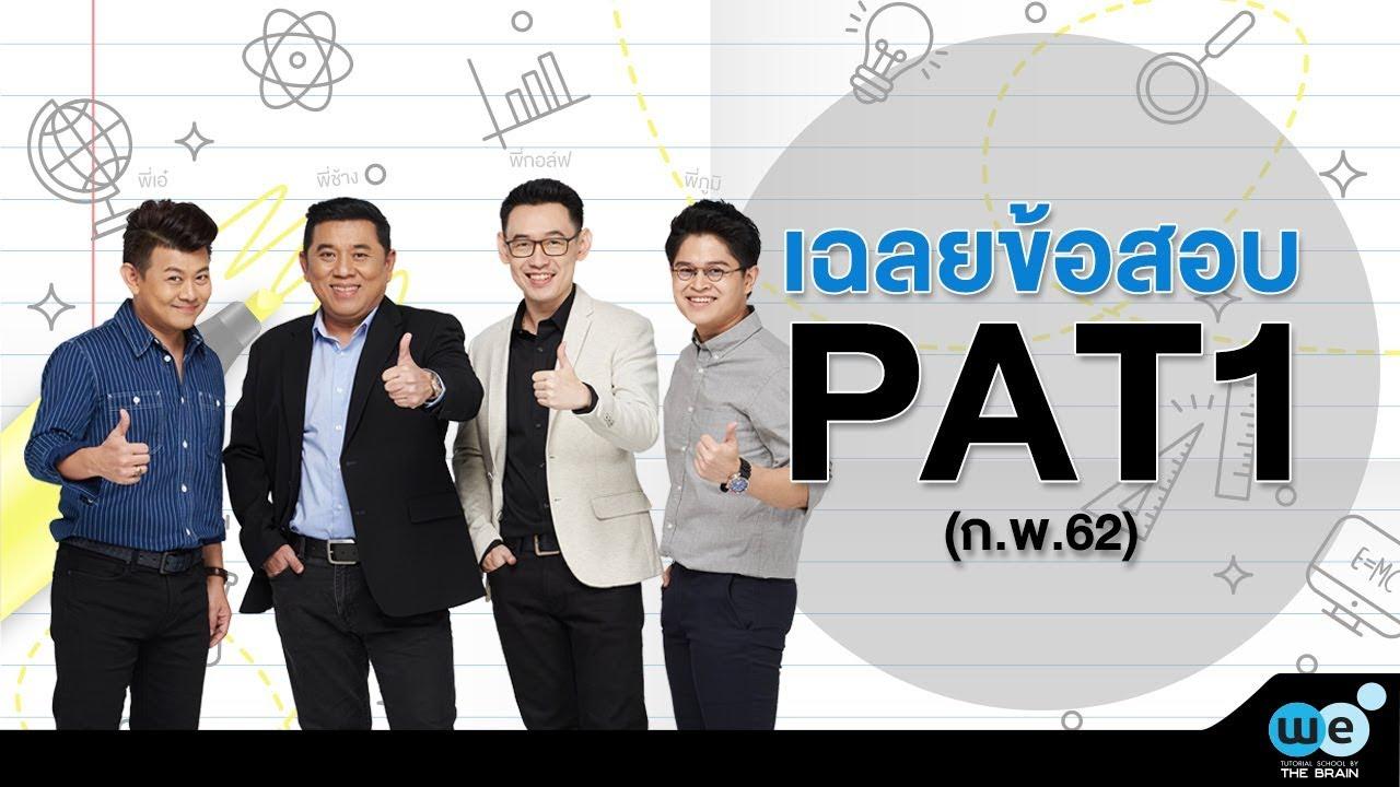 Download WE เฉลย | ข้อสอบ PAT1 (ก.พ.62) | WE BY THE BRAIN