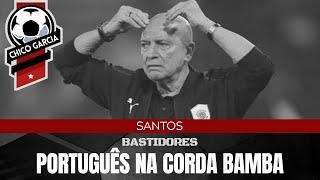 Jesualdo pode ser demitido nesta semana / O que pensa a diretoria do Santos? /