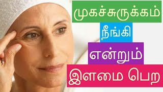 how to remove wrinkles on face in tamil