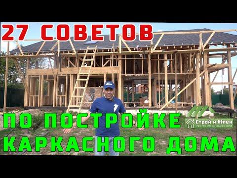 """27 СОВЕТОВ по строительтству качественного КАРКАСНОГО ДОМА!!! """"Строй и Живи"""""""