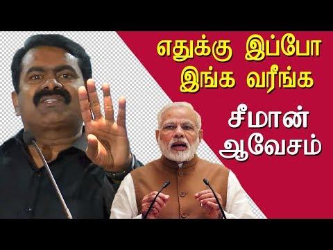 cauvery issue, STOP ipl seeman, seeman speech,tamil news live, tamil live news,  tamil news redpix