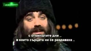 ✅BG Превод Demis Roussos - From Souvenirs to Souvenirs