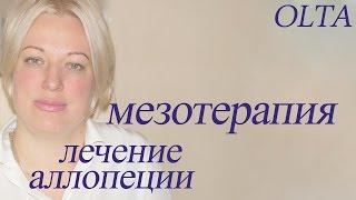 курсы по мезотерапии, часть 16, лечение аллопеции, мезотерапия, курсы по мезотерапии, 8812248 99 38
