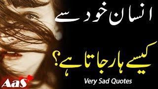 Insaan Khud Se Kyse Haar Jata Hai?? || Top Sad Love Quotes || Syed Ahsan AaS