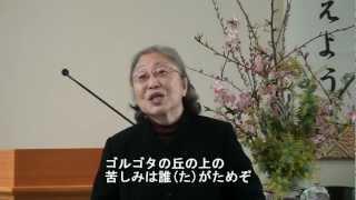 十字架より叫び聞こゆ 新聖歌120 横浜港南キリスト教会 20120311 thumbnail