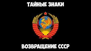 Тайные знаки: Возвращение СССР.