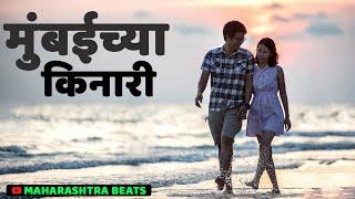 Mumbaichya Kinari Ishkachi Nauka Dj Song By Maharashtra Beats