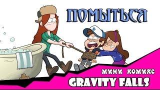 Помыться (мини-комикс gravity falls)