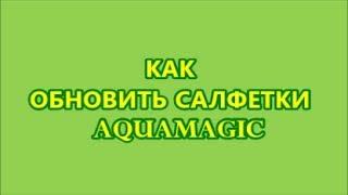 GREENWAY 17. Вам кажется, что салфетки Aquamagic стали хуже работать? Смотрите видео