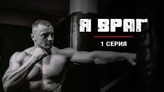 Русские сериалы Премьера 2018 Я ВРАГ 1 серия