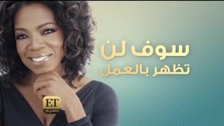 تعرفوا على مسلسل أوبرا وينفري الجديد Queen Sugar مع ET بالعربي