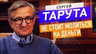 Сергей Тарута. Принципы лидерства. Как руководить когда 100 000 сотрудников?
