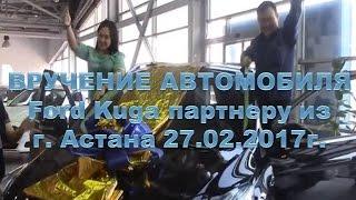 #G TIME CORPORATION 27 02 2017 г Вручение автомобиля Ford Kuga партнеру из Астаны#