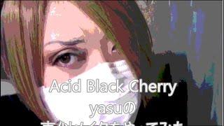 AcidBlackCherryのyasuさんの真似メイクやってみました。 初めてで一発...
