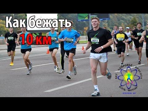 Как подготовиться к бегу на 10 км