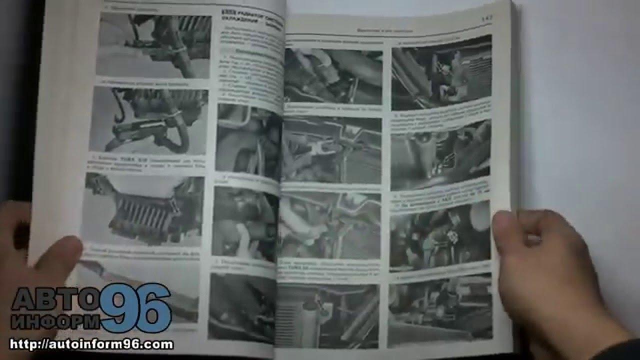 инструкция по ремонту опель корса 2008 года выпуска