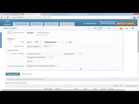 видео: miralinks подготовка к размещению статей