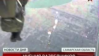 Спецназ ГРУ Генштаба, Тольятти, осень 2012г.(Видео размещено на youtube для сайта 1071g.ru Под Тольятти проходят тренировки разведчиков. Они учатся десантиров..., 2012-10-13T05:30:01.000Z)