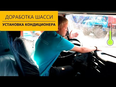 Установка кондиционера на шасси Камаз 65115 – Уральский Завод Спецтехники