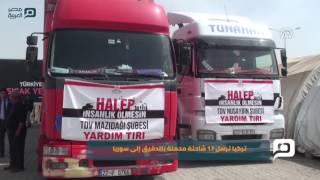 مصر العربية   تركيا ترسل 17 شاحنة محملة بالدقيق إلى سوريا