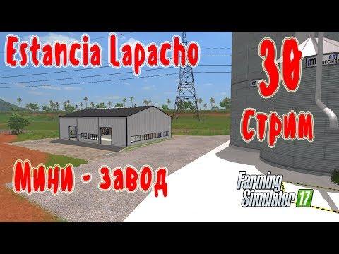 "Farming Simulator 17 Platinum Edition, Estancia Lapacho, прохождение, #30 Стрим ""Мини - завод"""