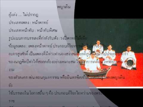 ดนตรีไทยสมัยยุคธนบุรี
