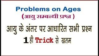Short Trick |Ages Problems Part - 1|आयु के अंतर पर आधारित सभी प्रश्न 1 ही ट्रिक से ख़तम