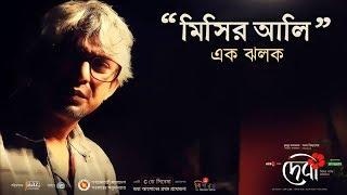 Debi Misir Ali Official Teaser | Chanchal | Jaya Ahsan | Animesh | Iresh | Sabnam | Jaaz Multimedia