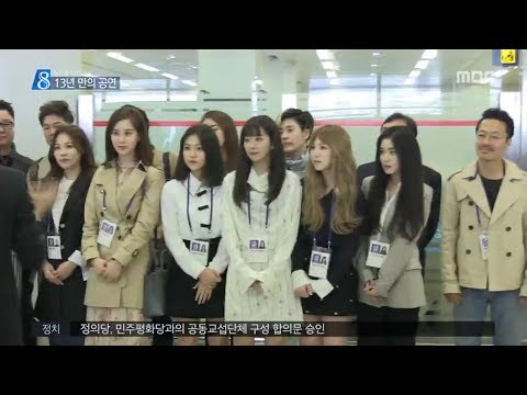 [MBC News]180331 Seohyun & South Korean art troupe arrived in Pyongyang Sunan International Airport
