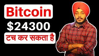 Bitcoin Price Prediction 2019 | Bitcoin Will Touch $24300 in 2019 🚀🚀🚀