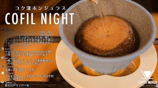 【生放送アーカイブ】富士山型ドリッパー「COFIL」でコーヒーナイト。