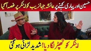 Ayesha Jahanzeb ka Basit ko thappar