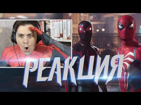 О ДА, ВЕНОМ! Человек-Паук 2 - ТИЗЕР-ТРЕЙЛЕР PS5 L РЕАКЦИЯ (Marvel`s Spider-Man 2) 2023