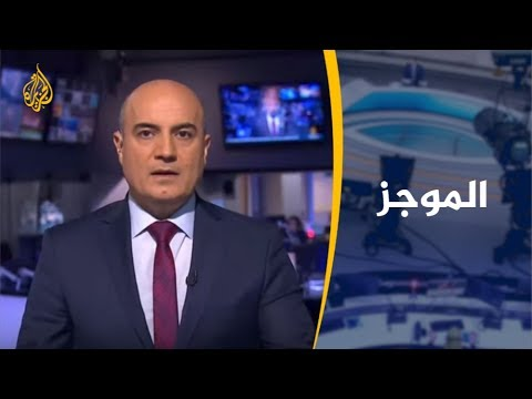 موجز الأخبار - العاشرة مساء 2019/9/14  - نشر قبل 11 ساعة