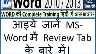 review tab in ms word in hindi video