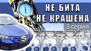 ПЕРЕКУП АВТО ПО ДЕШМАНУ-3 серия