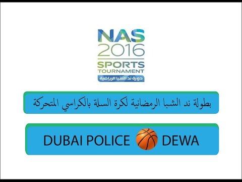 DUBAI POLICE V/S DEWA (NAS RAMADAN WHEELCHAIR BASKETBALL TOURNAMENT 2016)