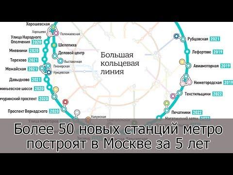 Более 50 новых станций метро построят в Москве за 5 лет