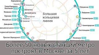Скачать Более 50 новых станций метро построят в Москве за 5 лет